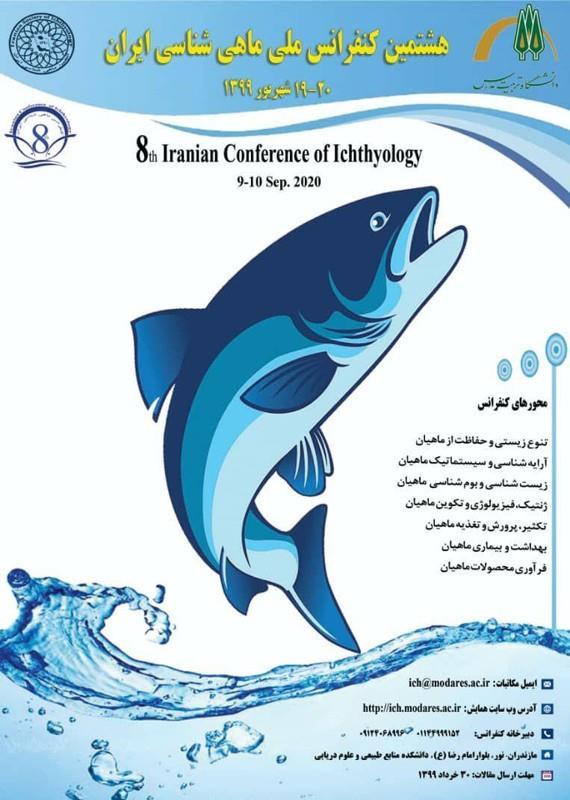 هشتمین کنفرانس ملی ماهیشناسی ایران