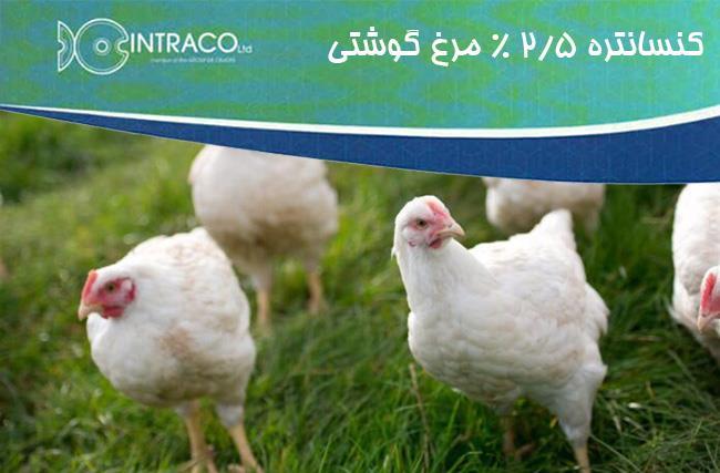 کنسانتره مرغ گوشتی 2/5 درصد