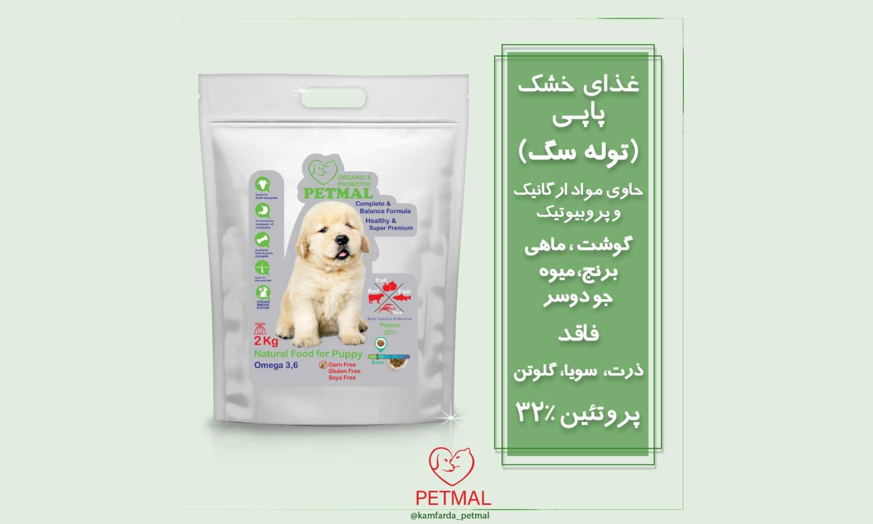 غذای توله سگ پتمال
