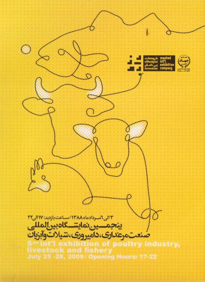 نمایشگاه بین المللی مشهد ۱۳۸۸