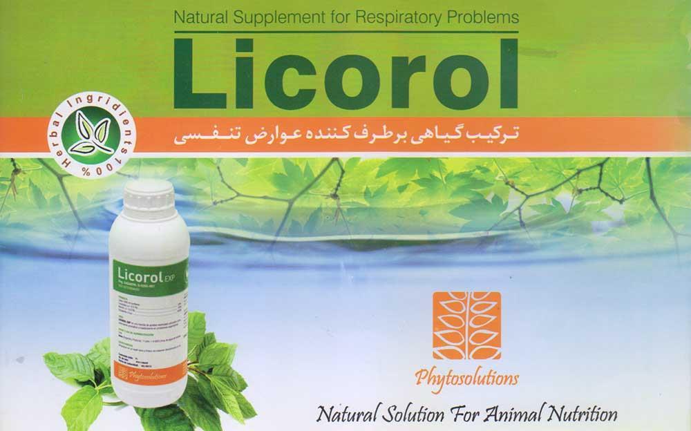 لیکورول (Licorol)