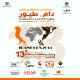 سیزدهمین نمایشگاه بین المللی صنعت دام و طیور تهران
