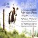 یازدهمین نمایشگاه بینالمللی صنعت دام، طیور و شیلات مشهد