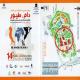 برگزاری چهاردهمین نمایشگاه دام، طیور و آبزیان در تهران (آبان 1394)