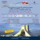 نخستین کنفرانس و نمایشگاه آبزی پروری خاورمیانه و آسیای مرکزی