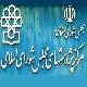 ارجاع نامه دامپزشکان، اساتید، متخصصین و دانشجویان دامپزشکی به مرکز پژوهشهای مجلس شورای اسلامی