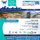 یازدهمین کنگره دانشجویان دامپزشکی ایران