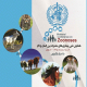 همایش ملی بیماریهای مشترک بین انسان و دام