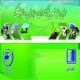 اولین همایش ملی کشاورزی، منابع طبیعی و دامپزشکی، اردیبهشت ۹۶