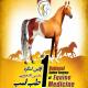 اولین کنگره ملی دانشجویی طب اسب