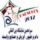 نمایشگاه دام، طیور و آبزیان در شیراز