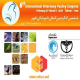 ششمین کنگره بین المللی دامپزشکی طیور