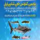 پنجمین کنفرانس ماهی شناسی ایران