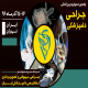 پنجمین سمپوزیوم بین المللی جراحی دامپزشکی