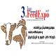 نمایشگاه بین المللی خوارک دام، طیور و آبزیان بوستان گفتگو