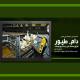 نمایشگاه بین المللی دام، طیور، فراورده های لبنی و صنایع وابسته تهران 96