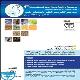 بهمنماه امسال برگزار میشود؛ چهارمين كنگرهي بینالمللي دامپزشکی طیور