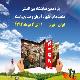 یازدهمین نمایشگاه بین المللی دام، طیور، آبزیان و صنایع وابسته تبریز- ایران
