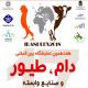 نمایشگاه بینالمللی دام، طیور و صنایع وابسته تهران 97 (هفدهمین دوره)
