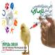 اولین نمایشگاه تخصصی بین المللی فارماکوپه دامپزشکی ایران (۲۰۱۸)