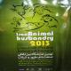 نهمین نمایشگاه دام و طیور و آبزیان مشهد