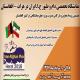 نمایشگاه تخصصی دام، طیور و آبزیان ایران در هرات – افغانستان