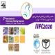 هفتمین کنگره بینالمللی دامپزشکی طیور