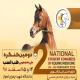 دومین کنگره ملی دانشجویی طب اسب
