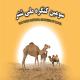 سومین کنگره ملی شتر ایران