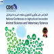 کنفرانس ملی نوآوری کشاورزی، علوم دامی و دامپزشکی