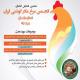 ششمین همایش اعضای انجمن مرغ مادر گوشتی ایران