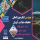 چهارمین کنگره بینالمللی تحقیقات شیلات و آبزیان