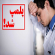 پلمپ کلینیک های دامپزشکی تهران