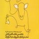 نمایشگاه بین المللی مشهد ۳ الی ۶ مردادماه ۱۳۸۸